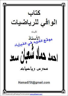 تحميل كتاب الوافي في الرياضيات pdf ، أ. أحمد حماد شعبان
