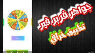 اربح جواهر الفري فير مع هذا التطبيق الجديد..حمله بسرعة