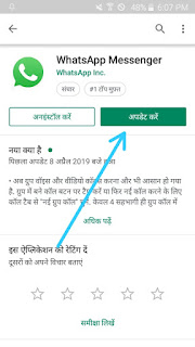 new upadate for whatspp 2019,whatsapp download