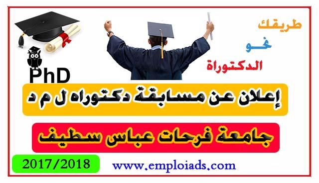 إعلان عن مسابقة دكتوراه ل م د بجامعة فرحات عباس ولاية سطيف 2017/2018