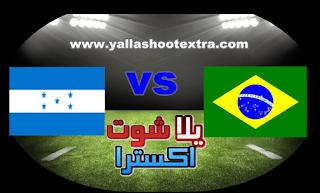 مشاهدة مباراة البرازيل وهندوراس بث مباشر 09-06-2019 مباراة ودية