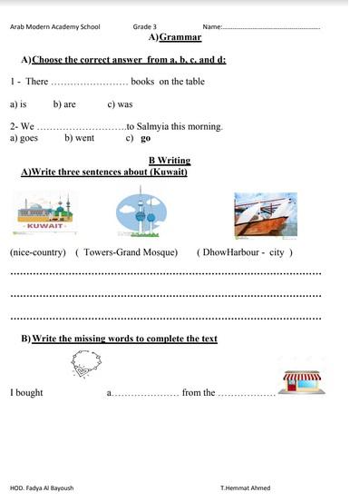 اوراق عمل اللغة الانجليزية للصف الثالث