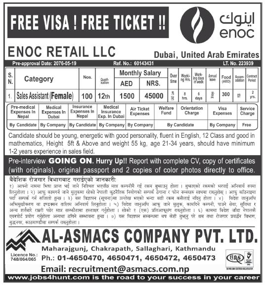 Free Visa Free Ticket Jobs in UAE for Nepali, Salary Rs 45,000