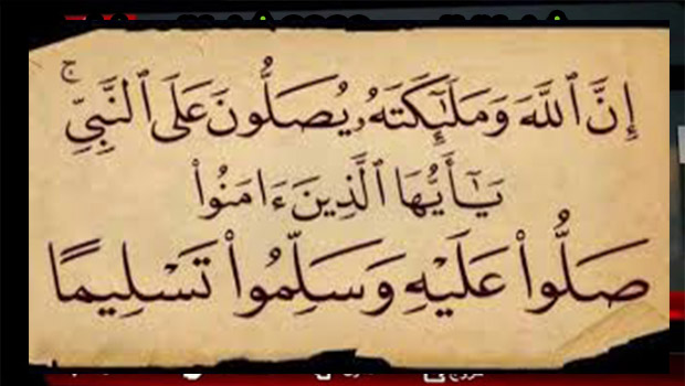 فضائل الصلاة على النبي محمد (صلى الله علية وسلم )