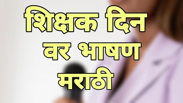 शिक्षक दिन वर अतिशय सुंदर असे भाषण    teachers day speech in marathi