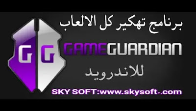 تنزيل برنامج game guardian,game guardian بدون روت,game guardian شرح,game guardian download,game guardian no root,game guardian android download,GameGuardian 73.0 Apk,جيم جارديان لتهكير جمع الالعاب,