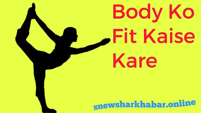 Body ko fit kaise banaye tips hindi