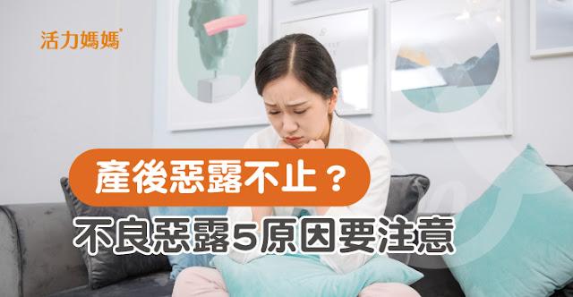 產後惡露流不止?產後惡露是什麼?不良惡露5大原因