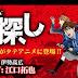 El anime Karada Sagashi se estrenará el 31 de julio y revela su reparto protagonista