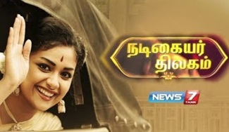 Actress Keerthi Suresh speaks about Nadigaiyar Thilagam Movie