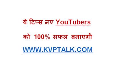 Successful tips for Youtube creator in Hindi