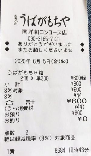 うばがもちや 南洋軒コンコース店 2020/6/5 のレシート