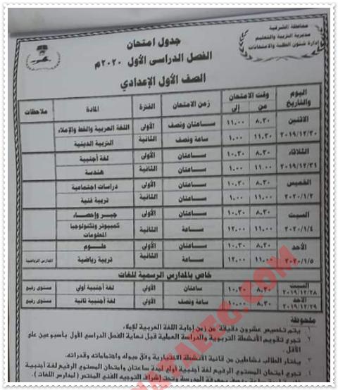 جدول مواعيد امتحانات التيرم الأول بمحافظة الشرقية 2019/2020 الفصل الدراسى
