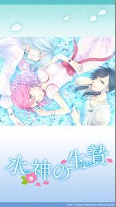 Suijin no Ikenie de Toma Rei