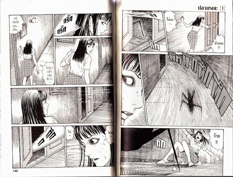Gyo - หน้า 71