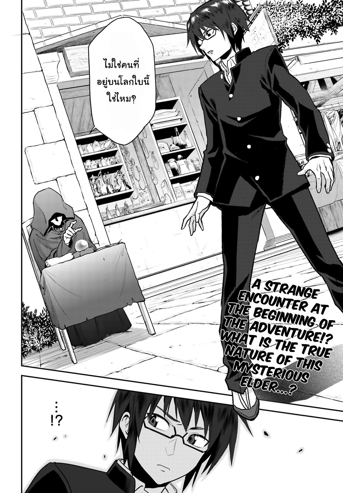 อ่านการ์ตูน Konjiki no Word Master 1 ภาพที่ 34