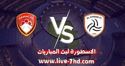 مشاهدة مباراة الشباب وضمك بث مباشر الاسطورة لبث المباريات بتاريخ 27-11-2020 في الدوري السعودي