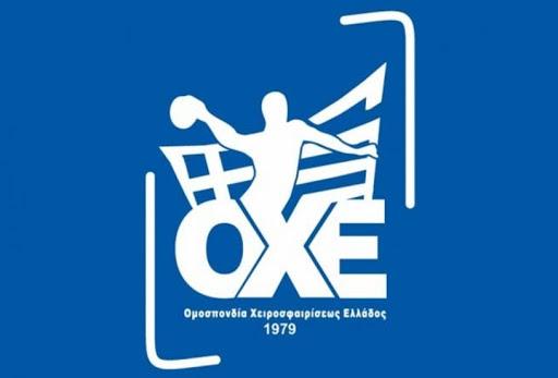 Σημαντικές αποφάσεις για τα πρωταθλήματα από την Ομοσπονδία Χειροσφαίρισης Ελλάδος
