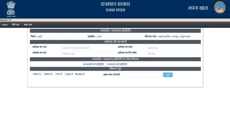 अपना खाता राजस्थान (E Dharti) : apnakhata.raj.nic.in जमाबंदी, नकल भूलेख