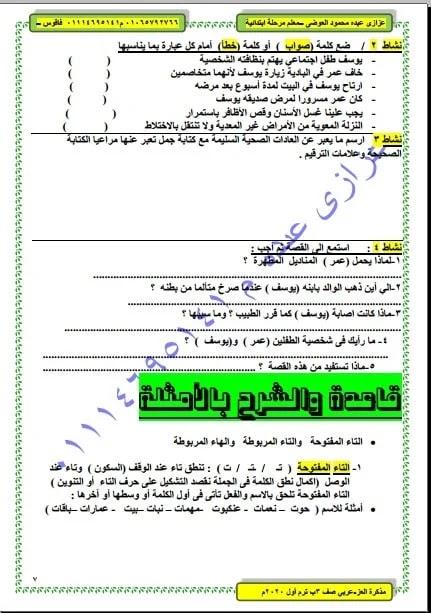 أقوى ملزمة في اللغة العربية تالتة ابتدائي الترم الاول لعام 2021