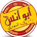 أسعار منيو ورقم وعنوان فروع ابو انس السوري Abu Anas