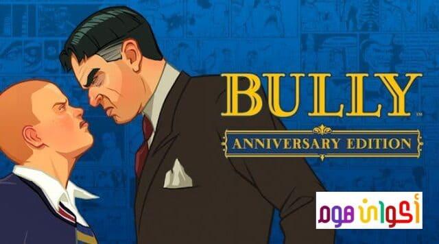 تحميل لعبة Bully للاندرويد مجانا APK+OBB برابط مجاني من ميديا فاير