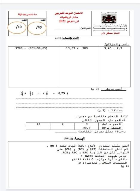 الامتحان التجريبي الرياضيات السادس ابتدائي دورة يونيو 2021 مع التصحيح