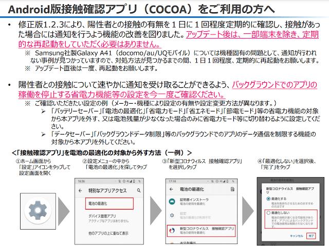 接触確認アプリ「COCOA」、接触確認不具合解消した最新版配信。Galaxy A41は今後対策予定