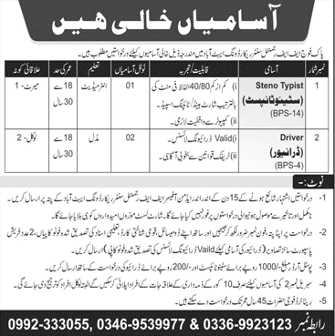 Pak Army FF Regimental Center Record Wing Job Advertisement in Pakistan