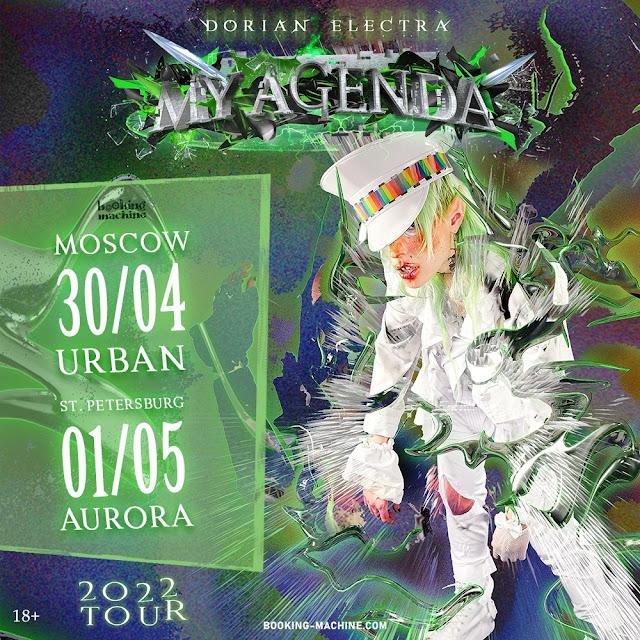 Dorian Electra в России
