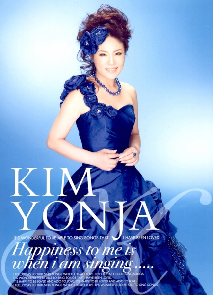 Kim Yon Ja – Amor fati