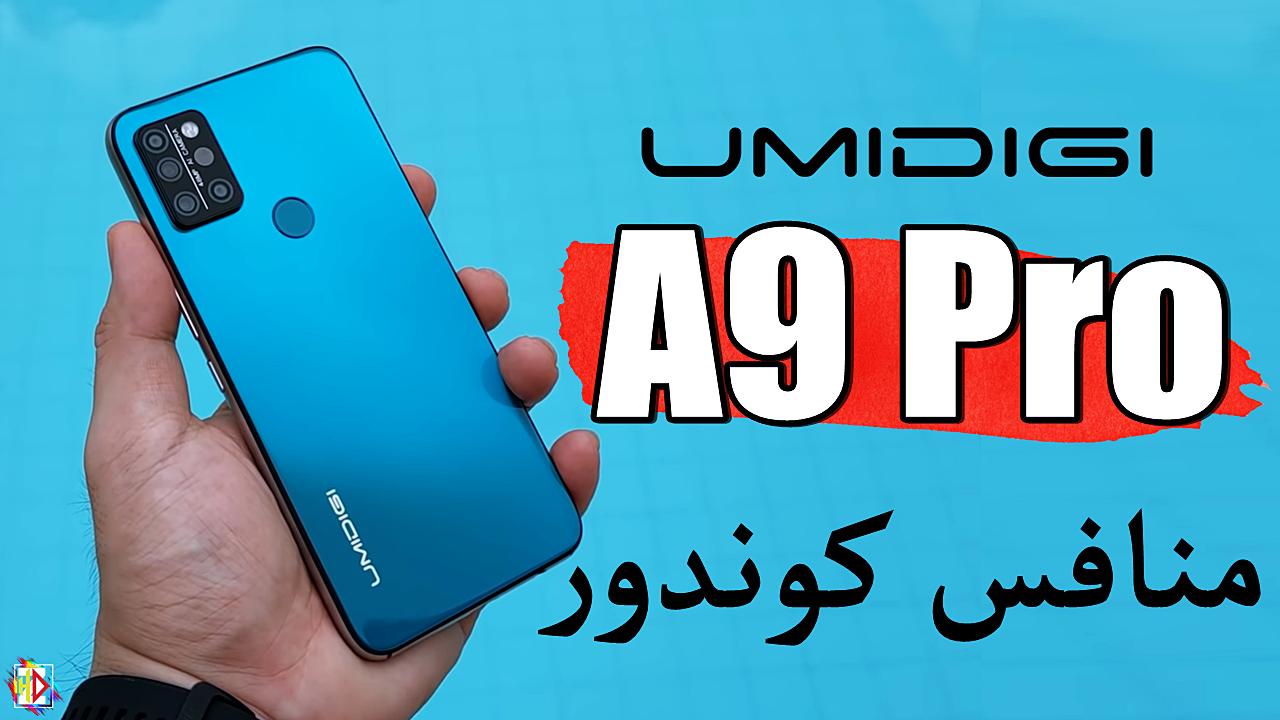 سعر ومواصفات Umidigi A9pro