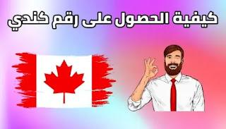 كيفية الحصول على رقم كندي مجانا لتفعيل الواتس اب وباقي مواقع التواصل الاجتماعي