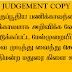 தொகுப்பூதிய பணிக்காலத்தை -பணிக்காலமாக அறிவிக்க வேண்டி தொடுக்கப்பட்ட மேல்முறையீட்டு -மனுவை முடித்து வைத்து சென்னை உயர்நீதிமன்ற மதுரை கிளை உத்தரவு-Appeal Case Judgement Copy Avail :