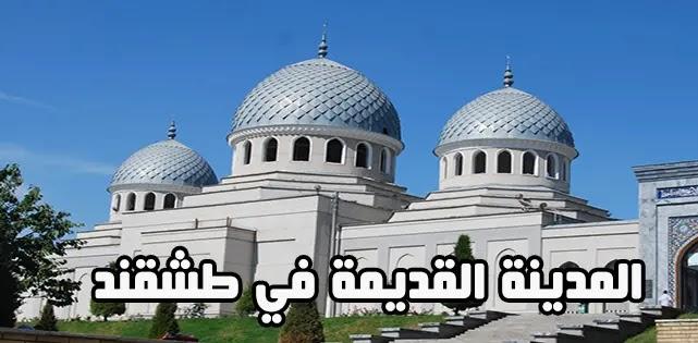 المدينة القديمة في طشقند (The old city of Tashkent)