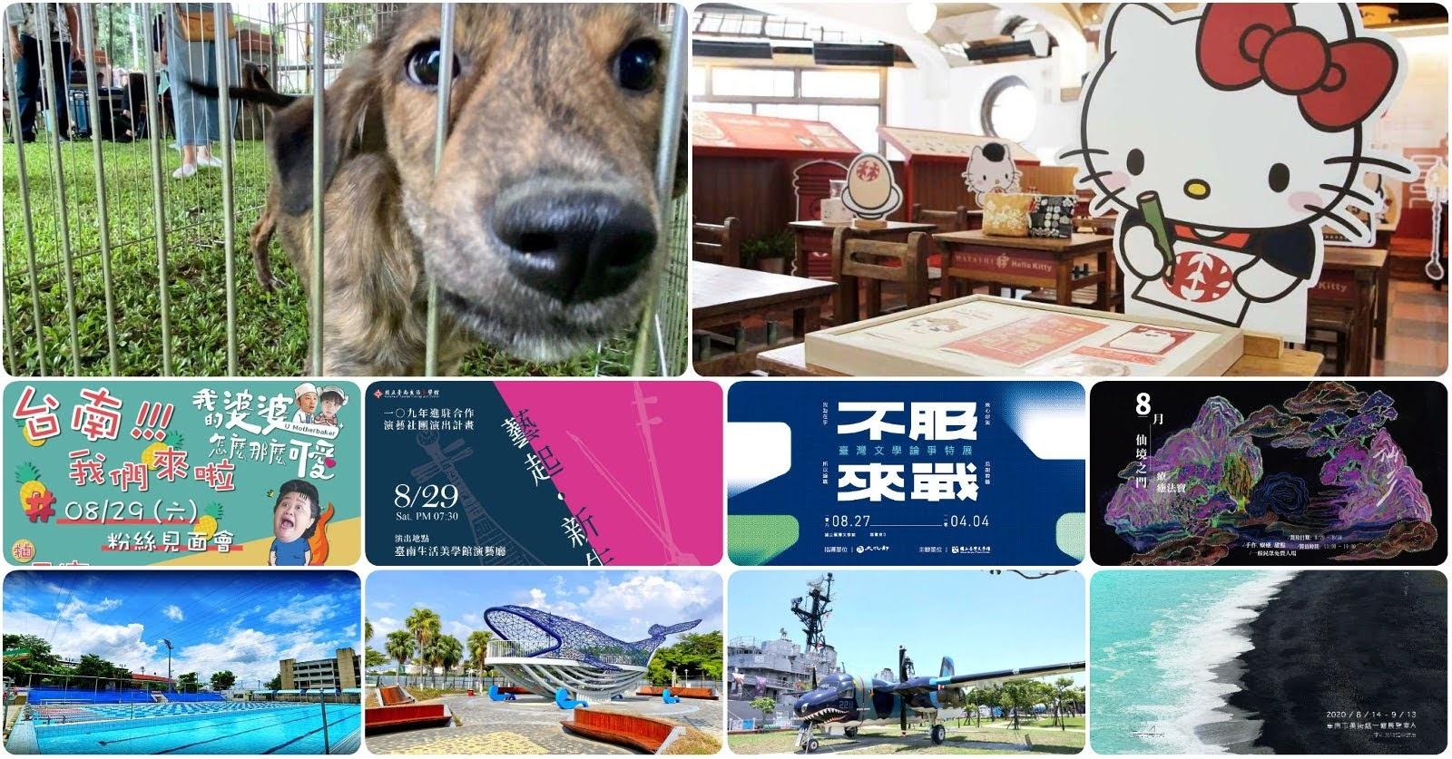 [活動] 2020/8/28-/8/30|台南週末活動整理|本週末活動數:82