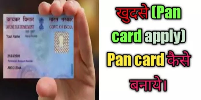 घर बैठे 5 minute  मे  फ्री में Pan card kaise banaye। how to make pan card online
