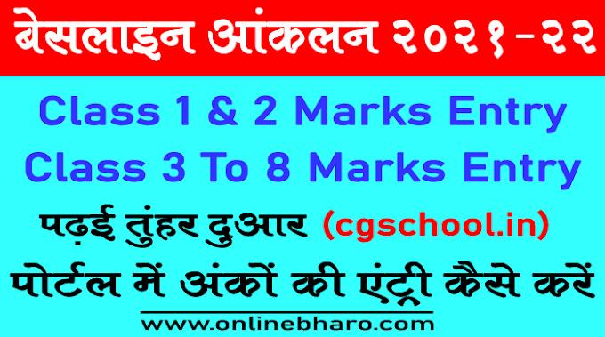 Student-assessment-2021-22- marks-entry-cgschool.in portal me kaise kare   विद्यार्थियों  के आंकलन की अंक प्रविष्टि कैसे करें - पूरी जानकारी
