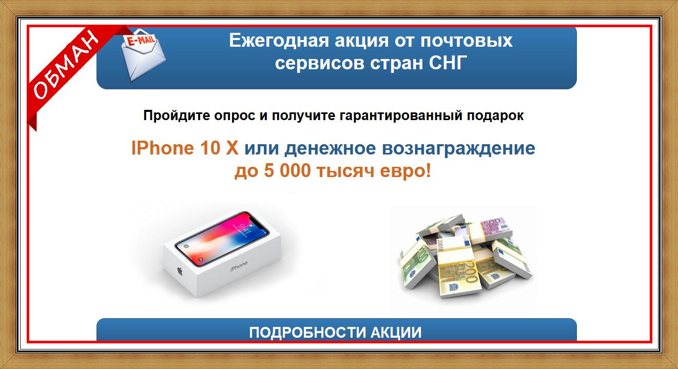 [Лохотрон] Ежегодная акция от почтовых сервисов стран СНГ - gapufe.xyz Отзывы? Очередной обман