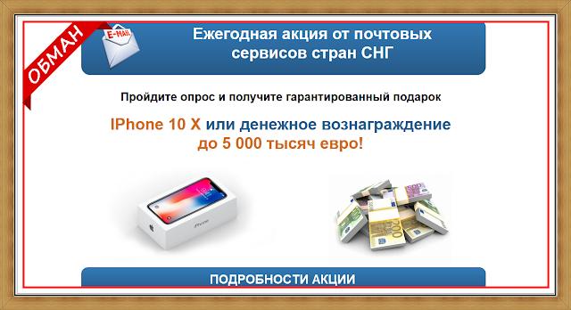 [Лохотрон] Ежегодная акция от почтовых сервисов стран СНГ - www.smmarty.ru Отзывы? Очередной обман