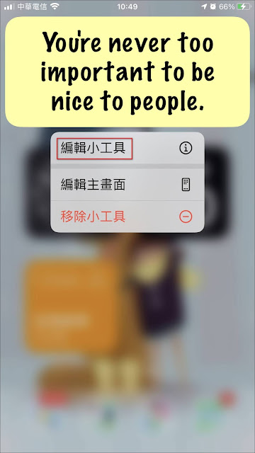 『Sticky Widgets』可讓你在iPhone主畫面上放置便利貼,一樣要iOS 14以上才能服用