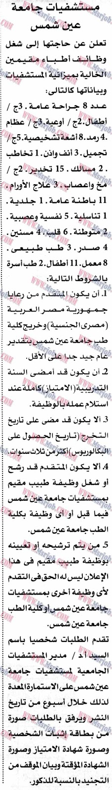 وظائف خالية للاطباء للعمل بمستشفيات جامعة عين شمس
