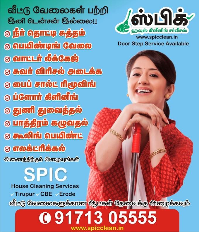SPIC Cleaning Service Digital Marketing Banner Design