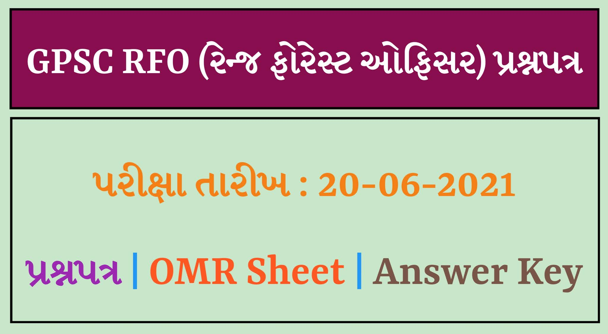 GPSC RFO Question Paper 2021 | GPSC RFO Answer Key 2021 | GPSC RFO OMR Sheet 2021 | Advt. No : 24/2020-21 | RFO Answer Key 2021 | RFO Question Paper 2021 | RFO Paper Solution 2021 | GPSC RFO Answer Key | GPSC RFO Exam Paper 2021 | RFO Paper GPSC 2021 | RFO Exam Paper 2021 | GPSC RFO OMR Sheet | GPSC RFO Paper 2021 | RFO Paper 2021 Gujarat | RFO 2021 Answer Key