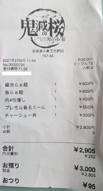 らぁ麺 鬼滅の桜 2021/2/6 飲食のレシート