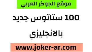 100 ستاتوس جديد بالانجليزي روعه 2021 - الجوكر العربي