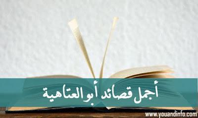 في ما يلي، جمعنا لكم مجموعة من أجمل أشعار إسماعيل أبو العتاهية