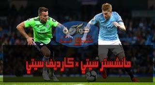 مان سيتي ضد كارديف سيتي - السيتزنز يفوز بثنائية ويعود لصدارة الدوري الإنجليزي