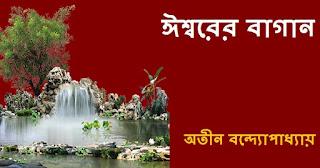 Atin Bandyopadhyay Bengali PDF E-books