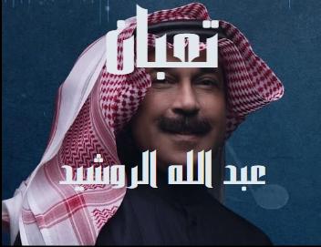 كلمات اغنيه تعبان عبد الله الروشيد